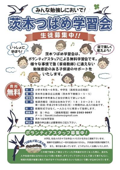 茨木つばめ学習会