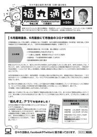 福丸通信55号