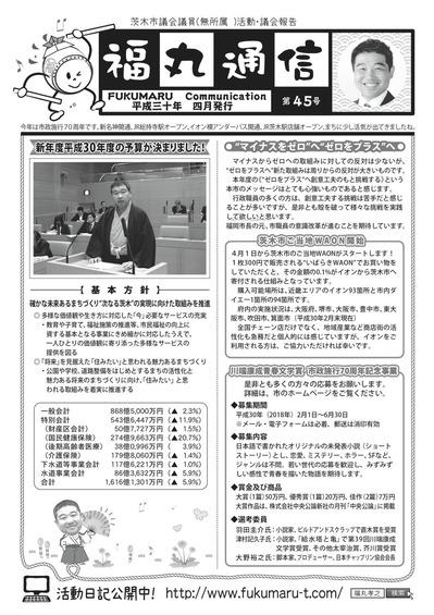 福丸通信45号