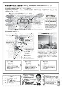 福丸通信55号うら面