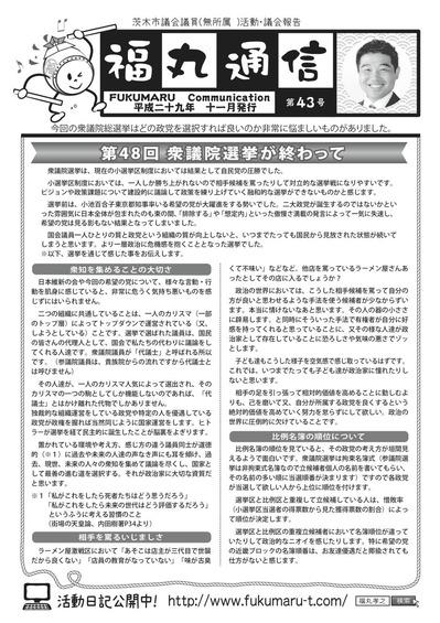 福丸通信43号表