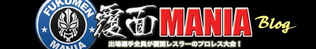 出場選手全員がマスクマン!MISTER CACAOプロデュースによる覆面MANIA公式ブログ