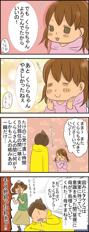 タケノコ2