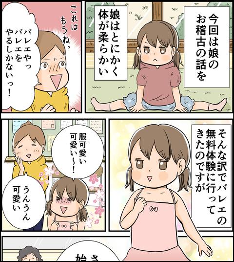 コミック3333