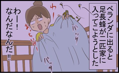 蜂1 - コピー