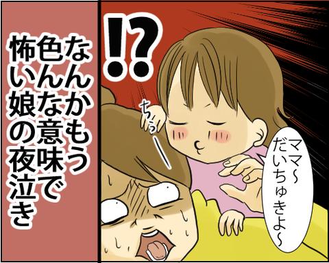夜泣き11