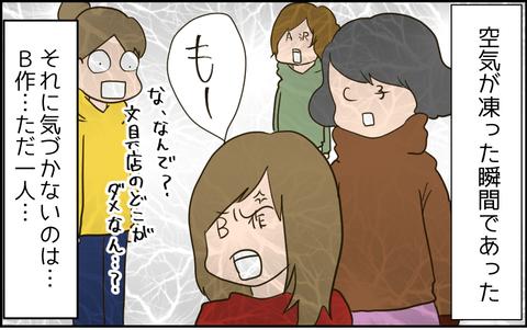 4」イラスト