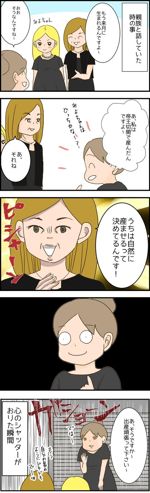シャッター2