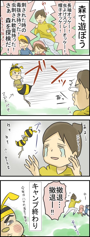 びっしょり2