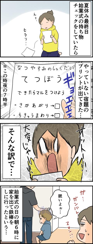 イラスト2