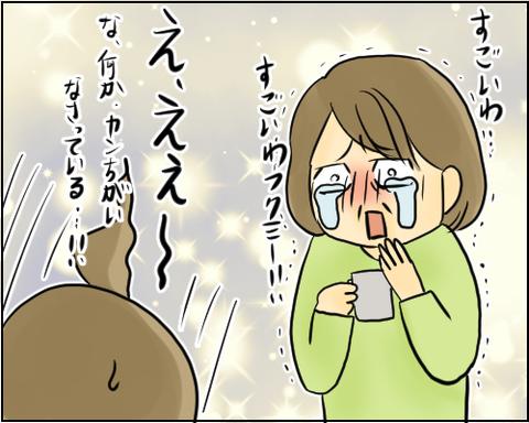 ナナイロ4