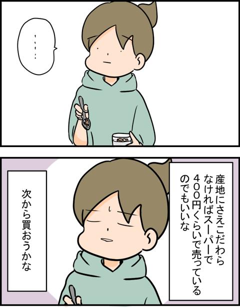 イラスト19