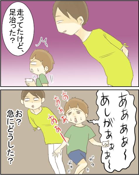 手足口病2