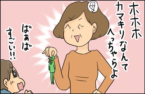 カマキリ7