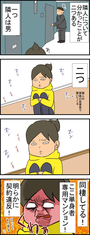 マンション1