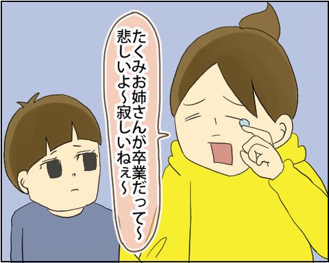 たくみお姉さん