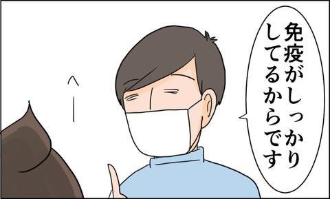 インフル3