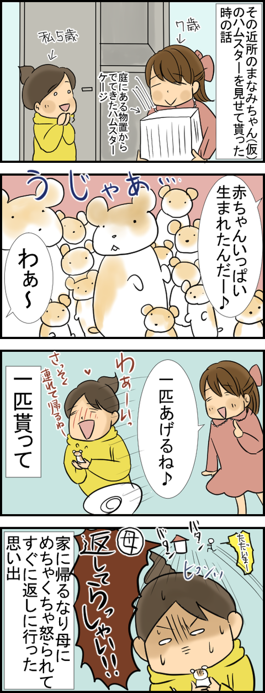 ひとめぼれ2