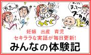 taikenki_bnr[1]