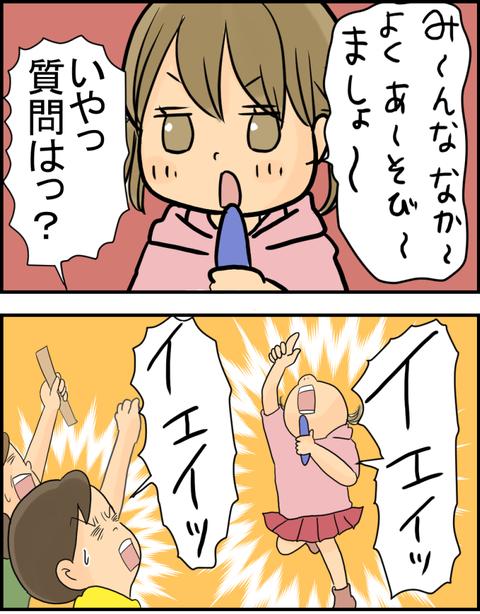 アイドル3