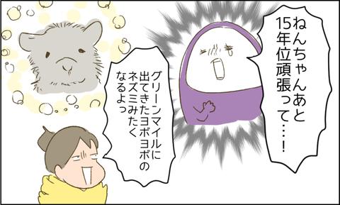 ねんちゃん2