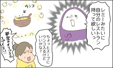 ねんちゃん3