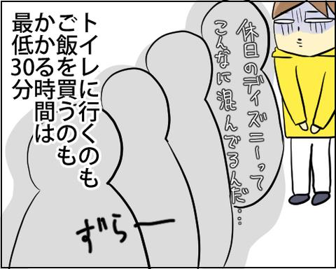 デズニー3