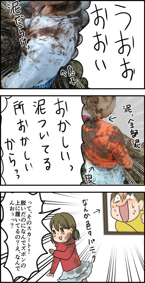 イラスト3