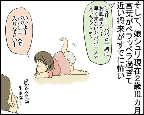 6言語発達