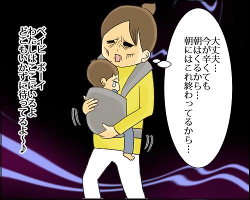 夜驚症(やきょうしょう)の息子 :...