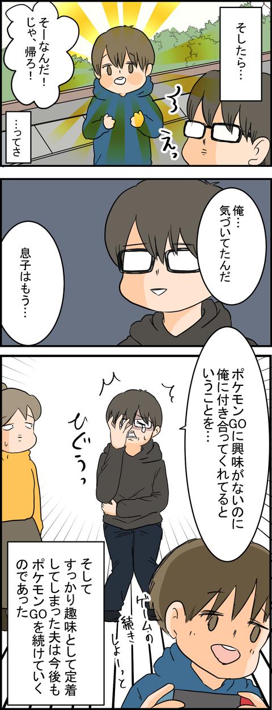 ポケモン2