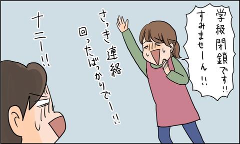 インフル4