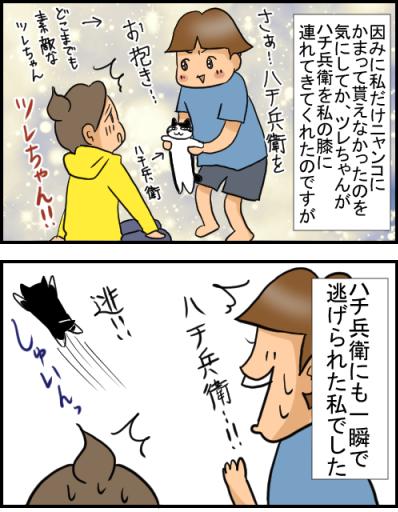 ツレちゃん
