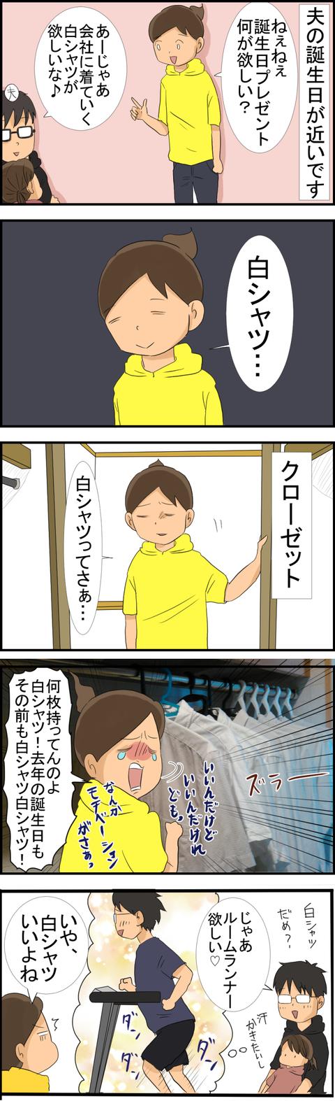 かい白シャツ