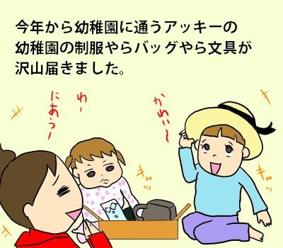 幼稚園グッズ