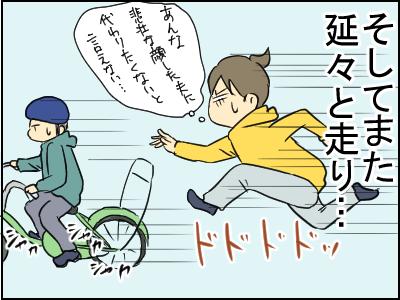 自転車18ー