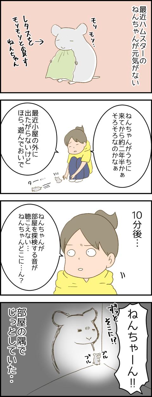 ねんちゃん20