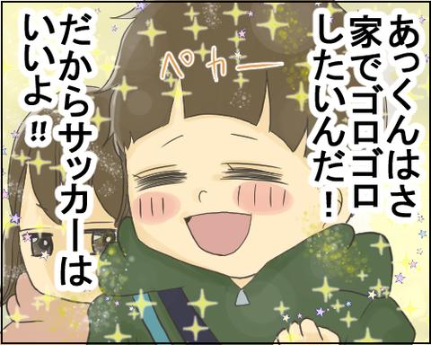 3おけいこ