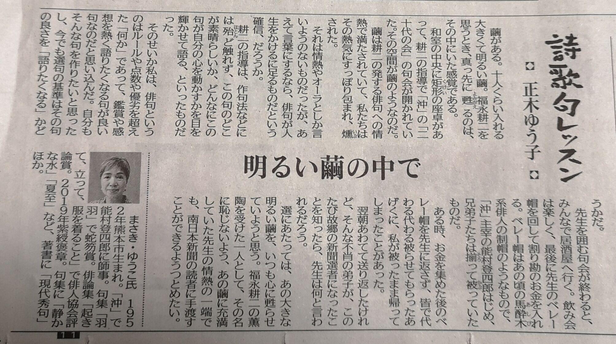 正木ゆう子さんの記事 : 福永耕二のブログ