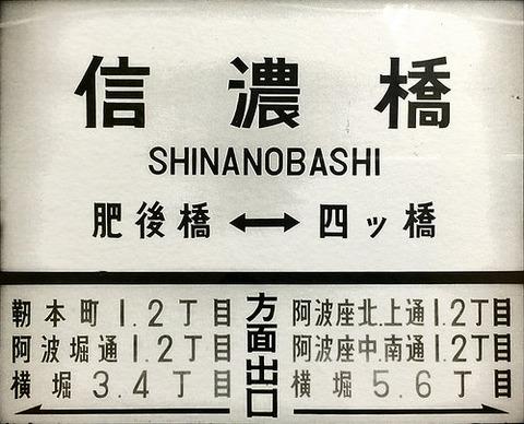 shinanobashi2