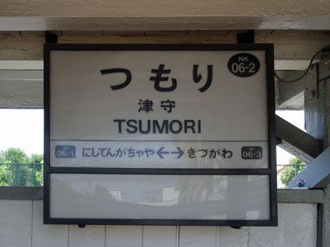 tsumori2