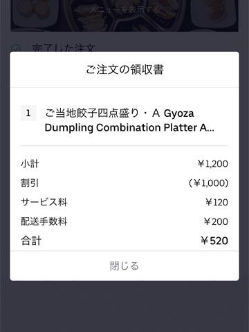 gyoza4