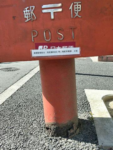 post2