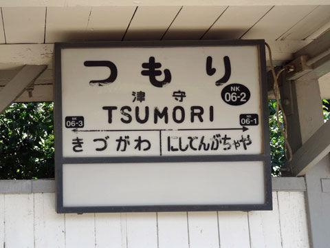 tsumori3