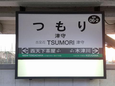 tsumori1