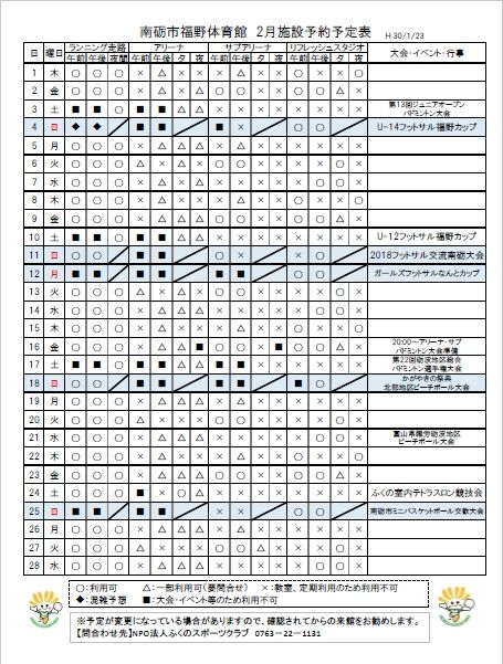 2月の施設利用予定表
