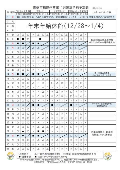 1月の施設利用予定表