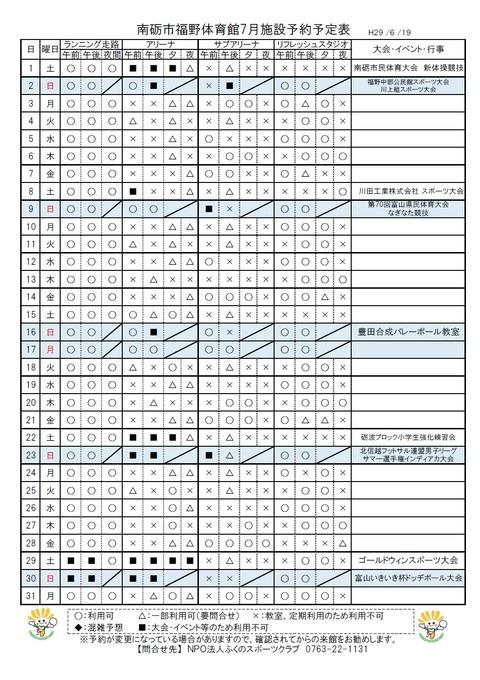 7月の施設利用予定表