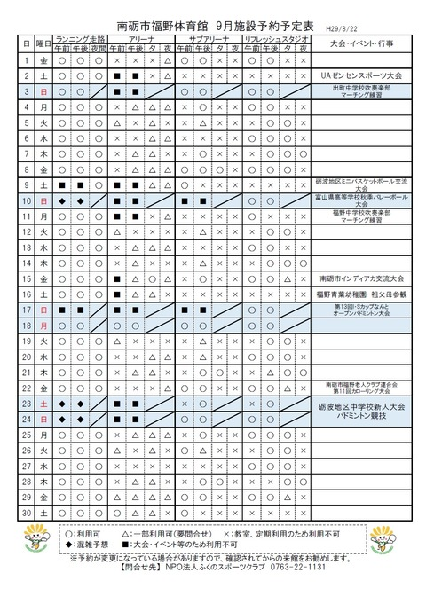 9月の施設利用予定表