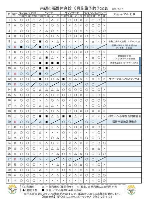 8月の施設利用予定表